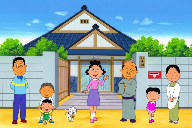 rumah Sazae-san